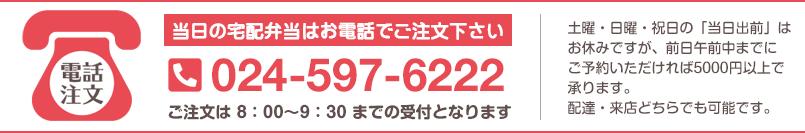 当日の宅配弁当はお電話でご注文下さい 電話024-597-6222