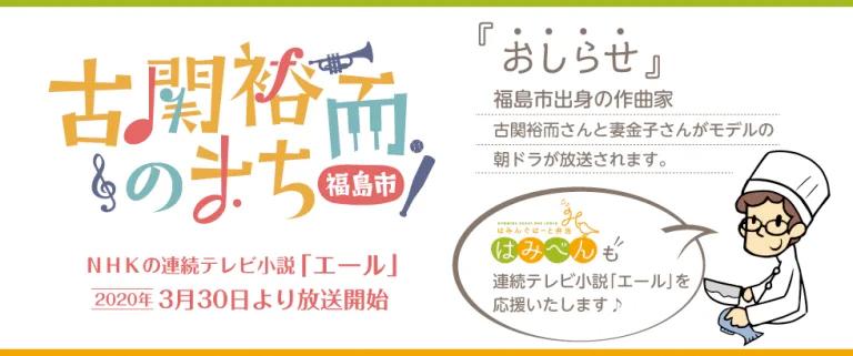 福島市がNHK朝ドラの舞台に!はみべんも応援しています