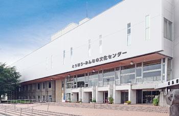 福島県立文化センター