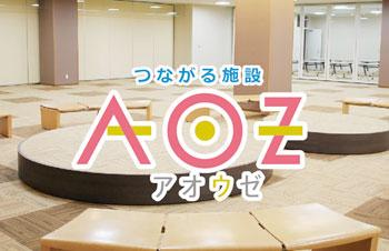 A・O・Z(アオウゼ)