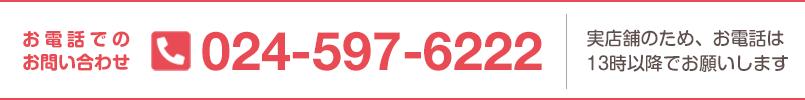 お電話でのお問い合わせはこちら024-597-6222(実店舗のため、お電話は13時以降でお願いします)